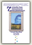 Bulgarian Edition of '7 Steps to Emotional Intelligence'